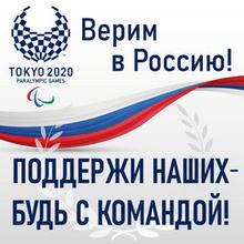 На сайте Спортинфо.рф создан раздел о российских паралимпийцах – участниках Игр в Токио