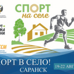 Первый Всероссийский фестиваль «Спорт в село!» в рамках федерального проекта «Спорт – норма жизни» национального проекта «Демография» прошёл в Мордовии