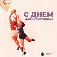 Поздравление Министра спорта Российской Федерации Олега Матыцина с Днём физкультурника