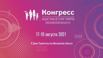 Региональный конгресс индустрии детских товаров пройдет в Подмосковье