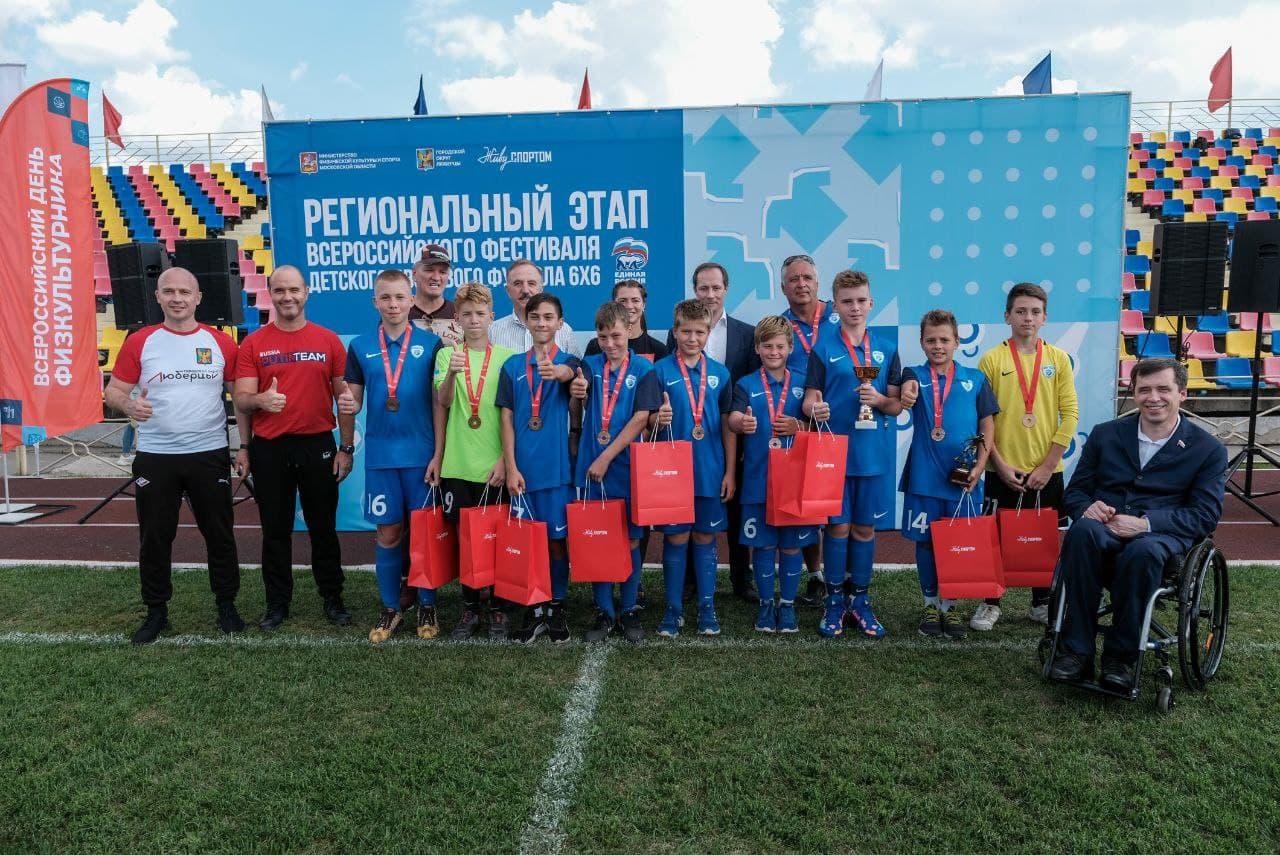 В Люберцах определились победители регионального этапа Фестиваля дворового футбола 6х6