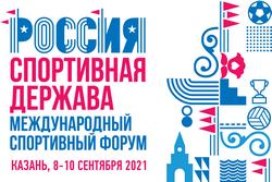 Вопросы цифровизации отрасли физической культуры и спорта обсудят на IX Международном спортивном форуме «Россия – спортивная держава»