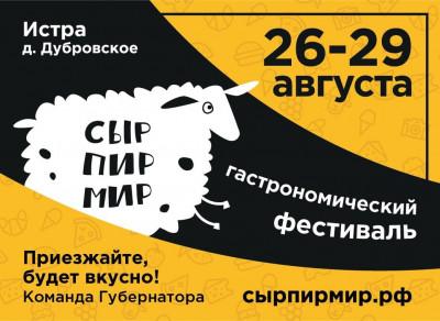 Всероссийский гастрономический фестиваль «Сыр. Пир. Мир» откроется в Подмосковье 26 августа