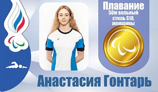 XVI Паралимпийские летние игры: Анастасия Гонтарь выиграла «золото» на дистанции 50 метров вольным стилем
