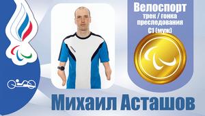 XVI Паралимпийские летние игры: Михаил Асташов завоевал «золото» в велотреке на дистанции 3000 метров в гонке преследования