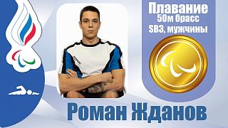 XVI Паралимпийские летние игры: Роман Жданов выиграл золотую медаль в плавании на дистанции 50 метров брассом в классе SB3 и установил новый мировой рекорд
