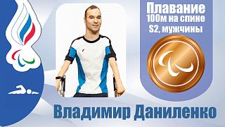 XVI Паралимпийские летние игры: Владимир Даниленко принес первую медаль для российской сборной
