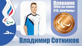 XVI Паралимпийские летние игры: Владимир Сотников выиграл бронзовую медаль в плавании на дистанции 100 метров на спине
