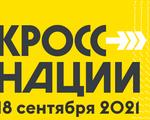 18 сентября по всей стране пройдёт Всероссийский день бега «Кросс нации»
