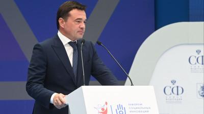 Андрей Воробьев выступил на пленарном заседании в рамках IV Форума социальных инноваций регионов