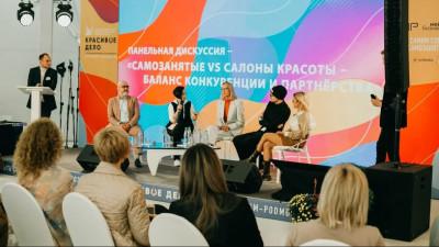 Более 250 жителей Подмосковья приняли участие в форуме для самозанятых в индустрии красоты