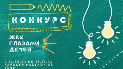 Министерство жилищно-коммунального хозяйства Подмосковья объявило конкурс детских рисунков