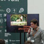 На форуме «Живу Спортом» специалисты-кинологи обсудили вопросы спортивно-прикладного собаководства