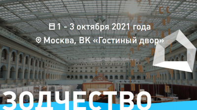 Подмосковье представит стандарты качества жилищного строительства на фестивале «Зодчество'21»