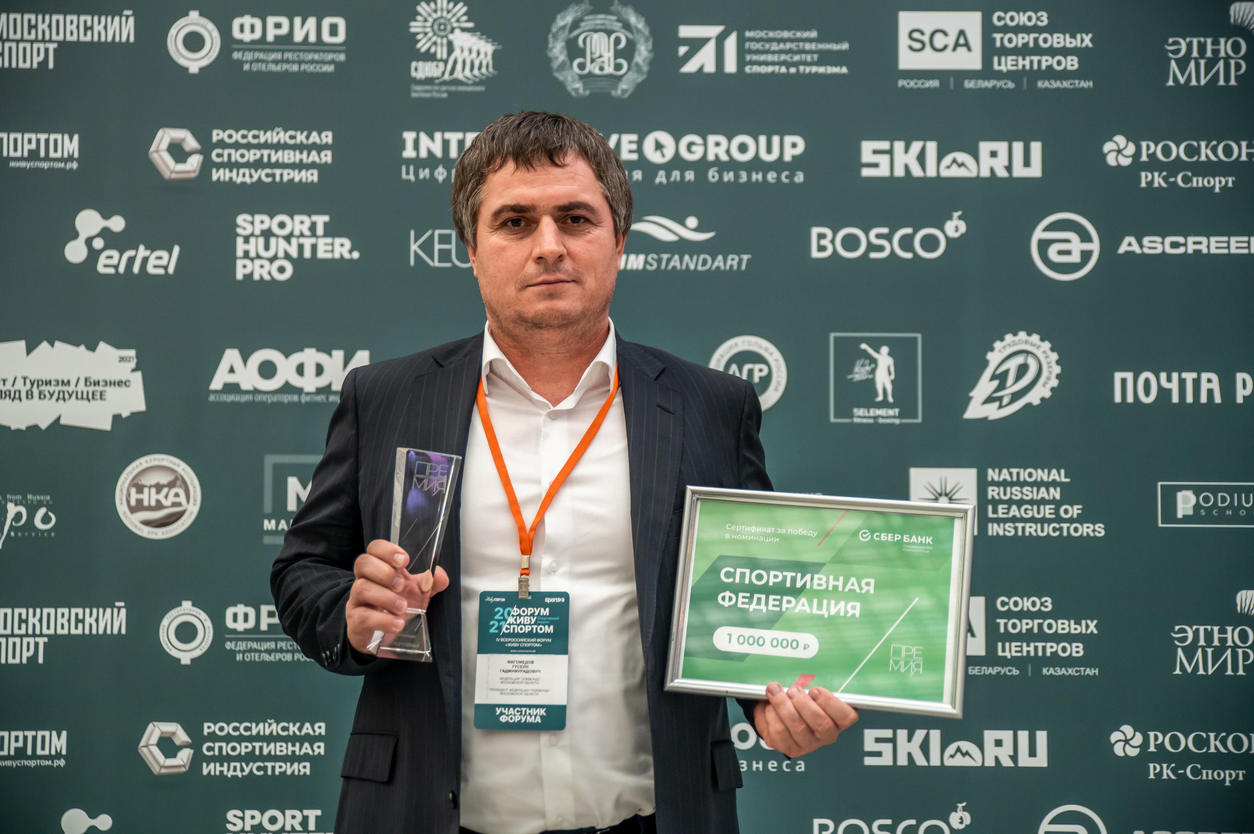 Представитель Московской области стал лауреатом премии «Живу спортом-2021»