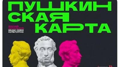Всероссийская программа «Пушкинская карта» стартует в Подмосковье
