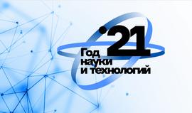 В Год науки и технологий на форуме «Россия – спортивная держава» обсудят популяризацию спорта и представят научные достижения