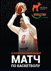 В Москве пройдёт IX благотворительный матч по баскетболу в поддержку детей с ДЦП
