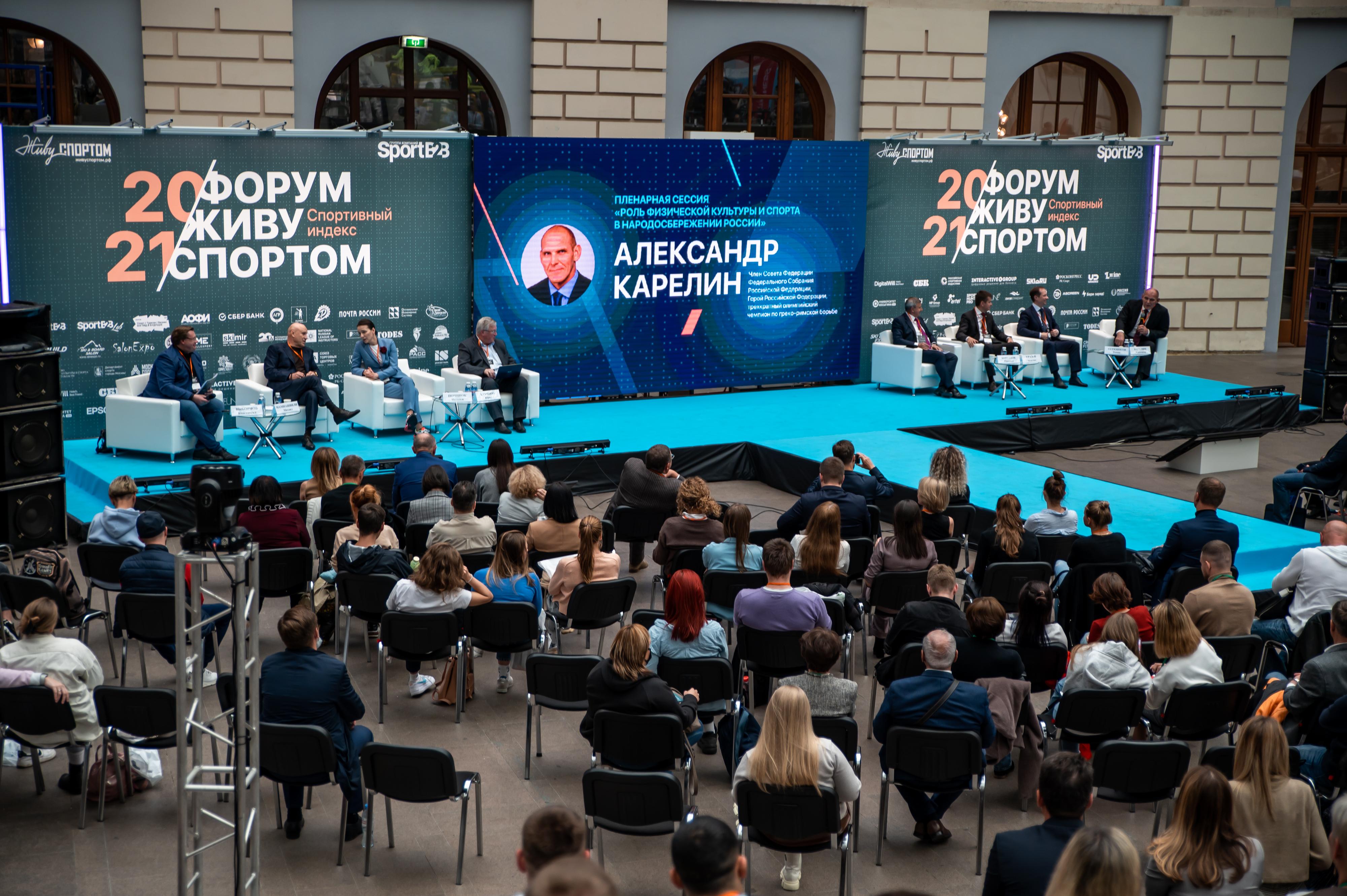 Влияние спорта на народосбережение стало главной темой пленарного заседания Всероссийского форума «Ж...