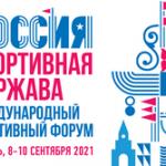 Вниманию СМИ: Олег Матыцин примет участие в мероприятиях IX Международного спортивного форума «Россия – спортивная держава»