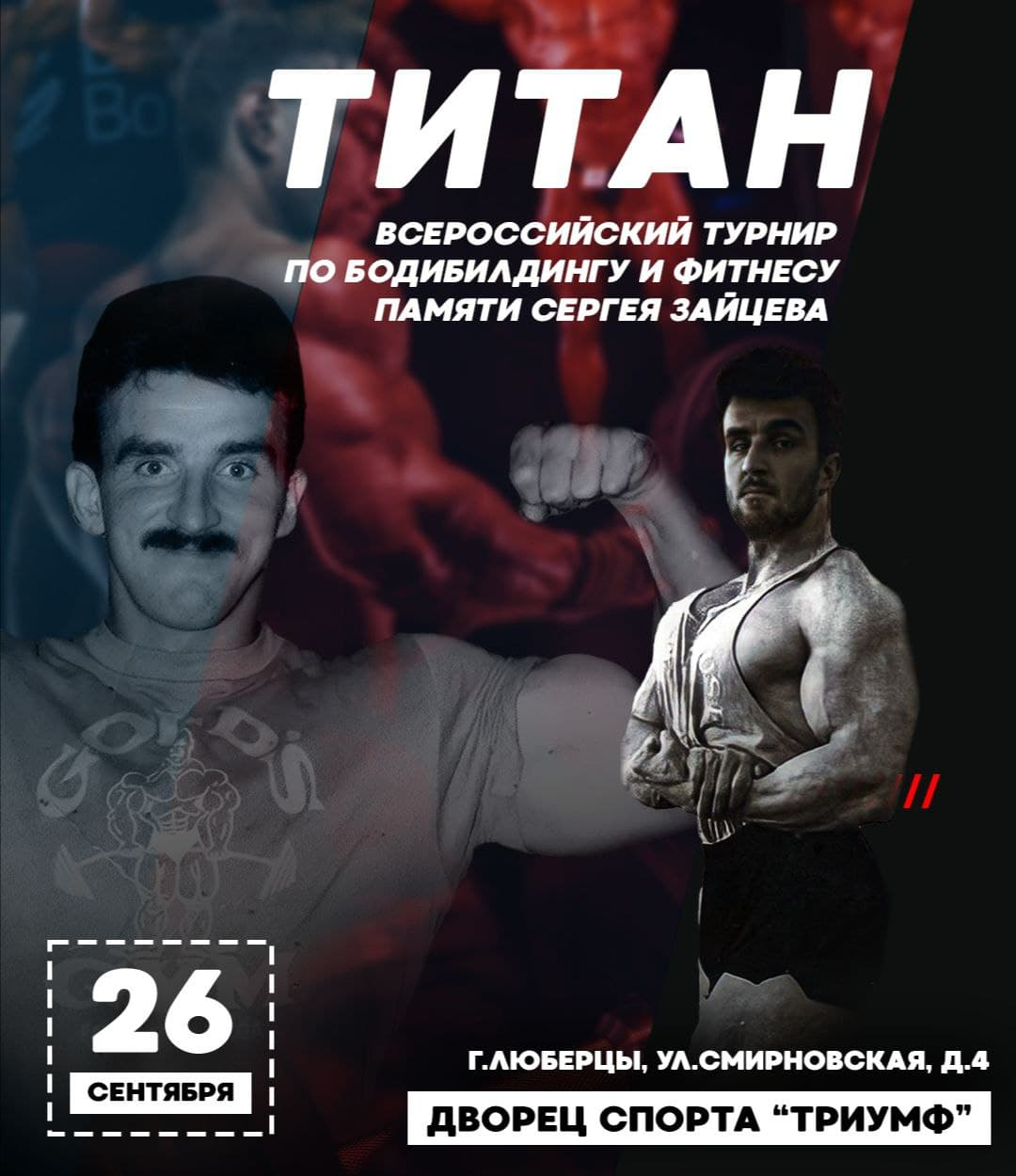 Всероссийский турнир по бодибилдингу и фитнесу пройдёт в Люберцах