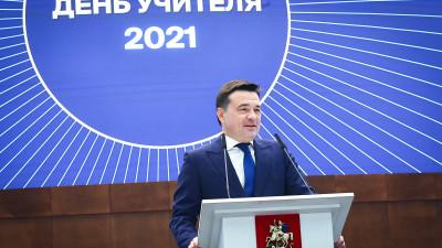 Андрей Воробьев поздравил педагогов с Днем учителя