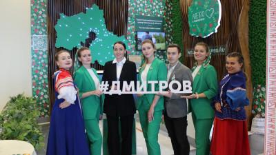 День Дмитровского округа прошел в ТИЦ аэропорта Домодедово