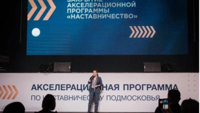 Победителей программы «Наставничество» наградили в Подмосковье