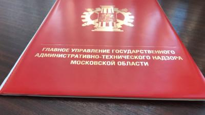 Госадмтехнадзор проверил с воздуха территории семи городских округов Подмосковья