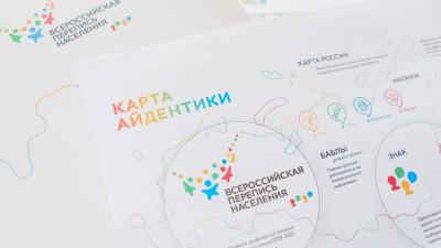 Всероссийская перепись населения: как принять участие в Московской области