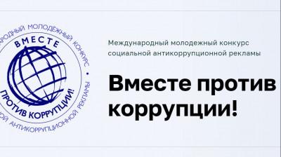 Жители Подмосковья могут проголосовать за работы на конкурсе «Вместе против коррупции!»
